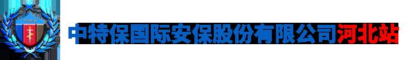中特保(河北)安保股份有限公司